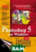 Photoshop 5.5 для Windows. Библия пользователя   Мак-Клелланд Дик купить
