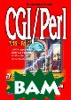 CGI/Perl: создание программ для Web   Пэтчетт К., Райт М. купить