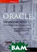 Oracle Developer/2000. Настольная книга пользователя. Инструментальные средства разработки прикладных программ   Мюллер Роберт Дж. купить