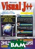 Visual J++. Энциклопедия пользователя   Брайан Морган купить