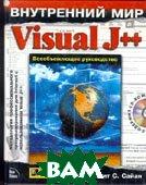 Внутренний мир Visual J++  Сайан Каранджит С. купить