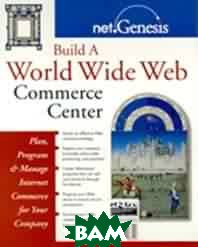 Build World Wide Web commerce center 
