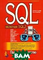 SQL: полное руководство  Грофф Д., Вайнберг П. купить