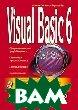 Visual Basic 6. Полное руководство  Михаэль Райтингер, Геральд Муч купить