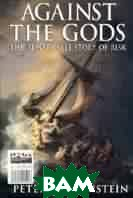 Against the gods. The remarkable story of risk 