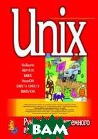 Руководство системного администратора Unix  Немет Эви, Снайдер Гарт и др. купить