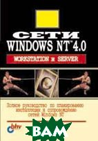 Сети Windows NT 4.0 Workstation и Server. Рук-во по планированию, инсталляции и сопровождению сетей Windows NT  Рули Джон купить
