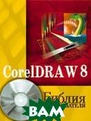 Библия пользователя CorelDraw 8  Миллер Дебора купить