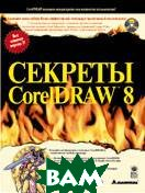 ������� CorelDraw 8 + CD 