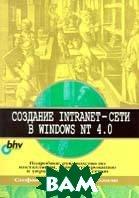 Создание Intranet-сети в Windows NT 4.0  Томас С., Пламли С купить