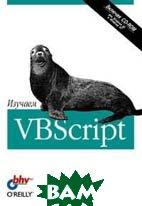 Изучаем VBScript  Ломакс Пол купить