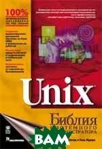Unix. Библия системного администратора   Лепаж Ив, Яррера Пол купить