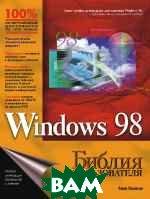 Windows 98. Библия пользователя  Симпсон Алан купить