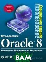 Использование Oracle 8. Специальное издание  Педж Вильм Г. и др. купить