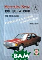 Mercedes-Benz 190, 190E &190D 1983-1993 гг. Руководство по ремонту   купить