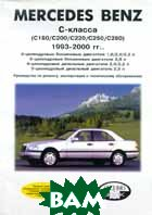 MERCEDES BENZ С-класс 1993-2000 гг. Руководство по ремонту                                                                  купить