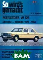 Mercedes Benz W 123 1976-1984 гг. Руководство по ремонту   купить