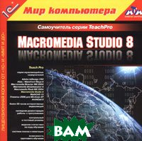 TeachPro Macromedia Studio 8   купить