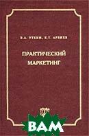 Практический маркетинг   Уткин Э. А., Арбиев Е. Т.  купить
