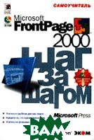 Microsoft FrontPage 2000. ��� �� ����� (+ CD) 