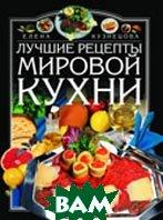 Лучшие рецепты мировой кухни  Кузнецова Е.К. купить