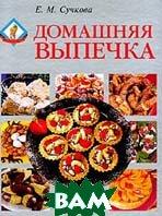 Домашняя выпечка  Сучкова Е.М. купить