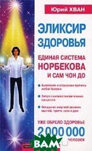 Психология человека от рождения до смерти Младенчество, детство, юность, взрослость, старость  Реан А. купить
