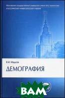 Демография  Медков В.М. купить