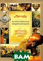 История Древнего мира Иллюстрированная энциклопедия `Руссика`   купить