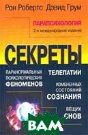 Парапсихология  Робертс Р., Грум Д. купить