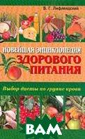 Новейшая энциклопедия здорового питания: Выбор диеты по группе крови  Лифляндский В.Г.  купить