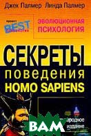 Эволюционная психология: Секреты поведения Homo sapiens Изд. 2-е  Палмер Дж., Палмер Л.  купить