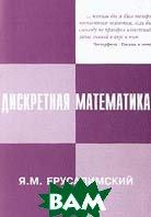 Дискретная математика: теория, задачи, приложения. Учеб. пособие (ГРИФ)  Я. М. Ерусалимский купить