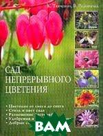 Сад непрерывного цветения  Ткаченко К.Г., Рейнвальд В.М. купить