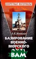 Базирование Военно-морского флота СССР  Манойлин В.И. купить