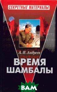 Время Шамбалы  А. И. Андреев купить
