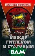Между Гитлером и Сталиным: Украинские повстанцы  Гагун А. купить