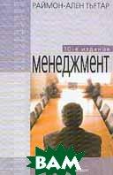 Менеджмент Изд. 10-е  Тьетар Р.-А. купить