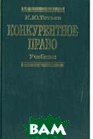 Конкурентное право  Тотьев К.Ю. купить