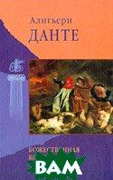Божественная комедия Серия Бессмертная библиотека  Данте А. купить