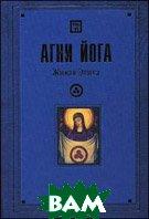 Агни Йога. Живая этика. В 5 томах. Том 3  Сост. Ковалева купить