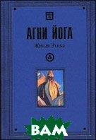 Агни Йога. Живая этика. В 5 томах. Том 4  Сост. Ковалева купить