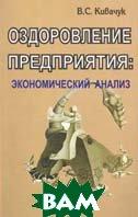 Оздоровление предприятия: экономический анализ   В. С. Кивачук купить