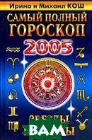 Звезды и судьбы: 2005 г.: Самый полный гороскоп  Кош И., Кош М.  купить