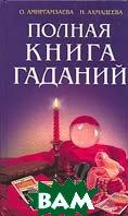Полная книга гаданий   сост. Амиргамзаева О. купить