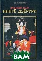 Японский театр Нинге Дзерури (предисл. Григорьевой Т.П.)  Кужель Ю.Л.  купить