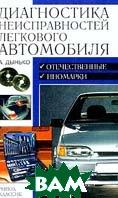 Диагностика неисправностей легкового автомобиля  Дынько А. В.  купить