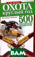 Охота-круглый год: 500 практических советов  Лучков Г.Б. купить