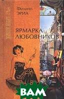 Ярмарка любовников: Роман   Эриа Ф. купить