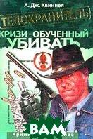 Телохранитель Кризи - обученный убивать: До белого каления  Квинелл А.Дж. купить